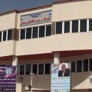 بیمارستان امام خمینی (ره) سقز