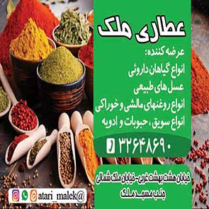 عطاری ملک